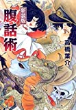 腹話術 (ソノラマコミック文庫)
