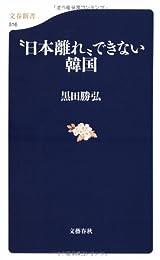 """""""日本離れ""""できない韓国 (文春新書)"""