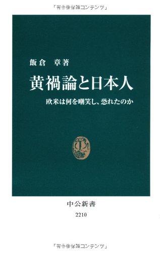 黄禍論と日本人 - 欧米は何を嘲笑し、恐れたのか (中公新書)