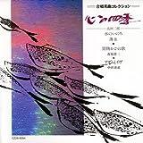 合唱名曲コレクション(11)