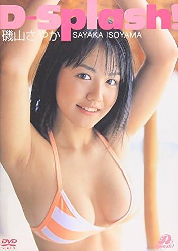 磯山さやか D-Splash! Special Price DVD
