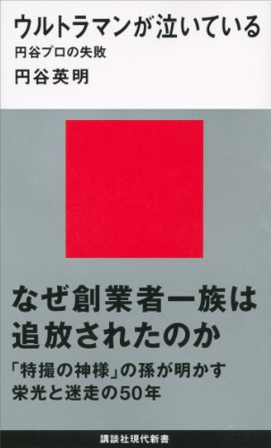 ウルトラマンが泣いている 円谷プロの失敗 (講談社現代新書)