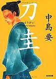 刀圭 (光文社時代小説文庫)