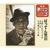 特選・歌カラベスト3 帰らんちゃよ/屋台/九州まつり唄
