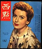 img - for Deborah Kerr Actress (on the cover of a Hong Kong Magazine) (#180) book / textbook / text book