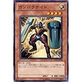 遊戯王カード ガンバラナイト YSD6-JP006N