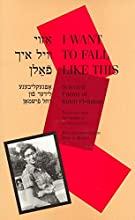 I Want to Fall Like This Selected Poems of Rukhl Fishman A Bilingual Edition