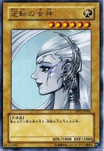 【遊戯王カード-アニバーサリーパック-】逆転の女神 【ウルトラ】YAP-JP005-UR