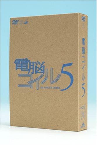 電脳コイル 第5巻 限定版折笠富美子