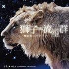 獅子THE流星群-極彩色エルドラド-