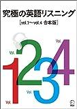 [音声DL付]究極の英語リスニング Vol.1?Vol.4 合本版