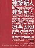 Rookie Architecture (2 Vols)