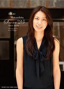 Artist Book Nao Matsushita Scene#25