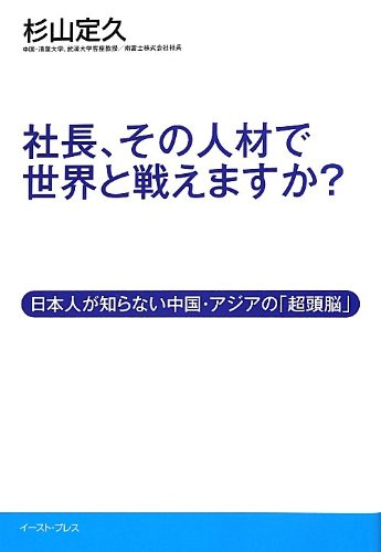 社長、その人材で世界と戦えますか? 日本人が知らない中国・アジアの「超頭脳」 (East Press Business)