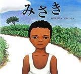 『みさき』内田鱗太郎・文 沢田としき・絵 佼成出版社