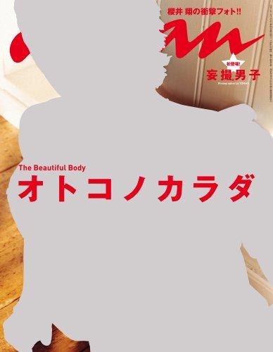 an・an ( アン・アン ) 2010年 1/27号 [雑誌]