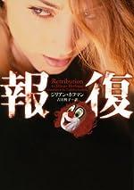 報復 (ヴィレッジブックス F ホ 3-1) | ジリアン・ホフマン, 吉田 利子 | 本 | Amazon.co.jp