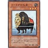 遊戯王カード ファラオの化身 TDGS-JP032N