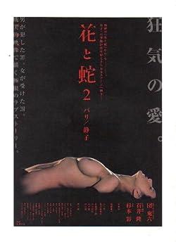 映画チラシ 「花と蛇2 パリ / 静子」監督 石井隆 出演 杉本彩、遠藤憲一、不二子