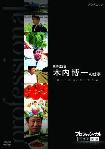 プロフェッショナル 仕事の流儀 第VI期 農業経営者、農家 木内博一の仕事 誇りと夢は自らつかめ [DVD]