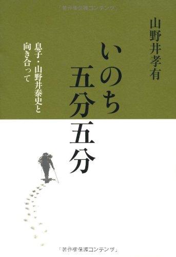 いのち五分五分(山野井 孝有)