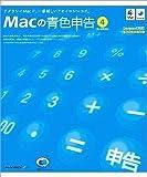 MACの青色申告V4