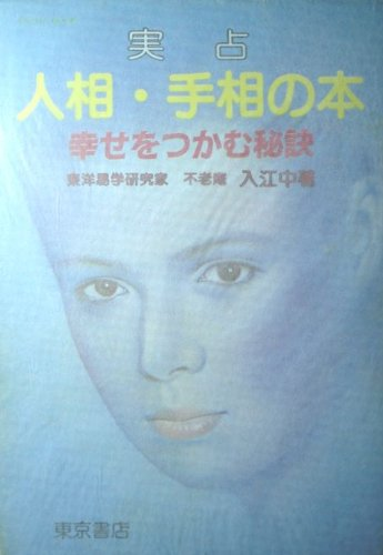 実占人相・手相の本―幸せをつかむ秘訣 (1983年) (Echo book)