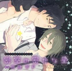 雨隠ギド ドラマCD 「密室の密かな星」 (プチコミック付)