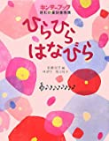 ひらひらはなびら―キンダーブック昭和の童謡童画集