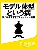 モデル体型という病 脱「やせすぎ」のファッション業界 (朝日新聞デジタルSELECT)