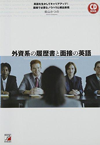 CD BOOK 外資系の履歴書と面接の英語 (アスカカルチャー)