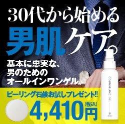 カウンセリングゲル メンズ 男性化粧品 加齢臭対策