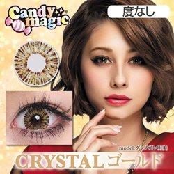 CANDY MAGIC キャンディーマジック CRYSTAL 度なし2枚入り シルバー ゴールド キャンマジ カラコン
