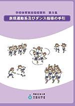 表現運動系及びダンス指導の手引 学校体育実技指導資料