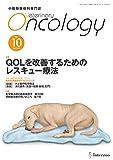 小動物腫瘍科専門誌 Veterinary Oncology No.10(2016年4月号)