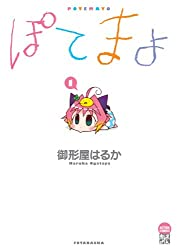 ぽてまよ : 1 (アクションコミックス)