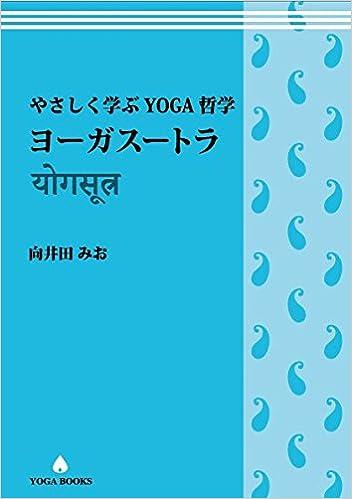 やさしく学ぶYOGA哲学 ヨーガスートラ (YOGA BOOKS) 単行本(ソフトカバー) – 2015/3/15