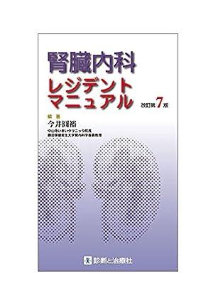 腎臓内科レジデントマニュアル 改訂第7版