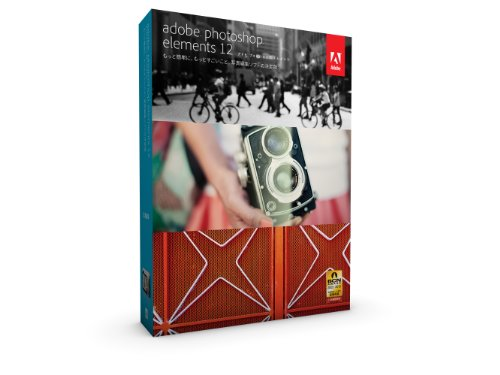 Adobe Photoshop Elements 12 Windows/Macintosh版 【初回限定「かんたんガイド(PDF版)付き】