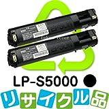 EPSON LP-S5000 ブラック(2本セット) リサイクル品 大容量 LPCA3T12KP