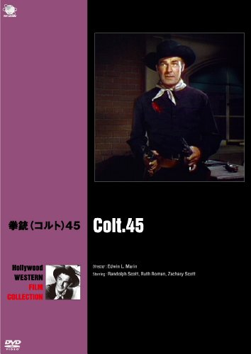 ハリウッド西部劇映画傑作シリーズ 拳銃(コルト)45 [DVD]
