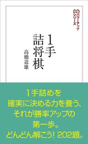 1手詰将棋 (将棋パワーアップシリーズ)