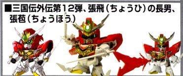 Choho Gundam (SD) - 1