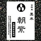 古代米 黒米「朝紫」 (山梨県産100% 27年産)お徳用900gパック