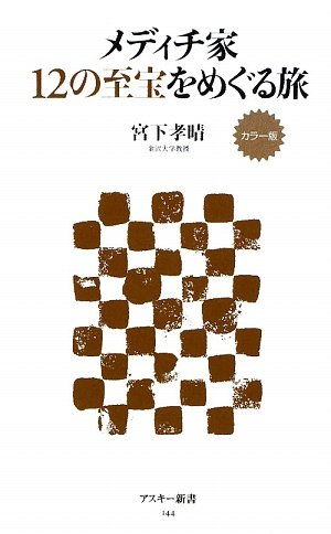 カラー版 メディチ家 12の至宝をめぐる旅 (アスキー新書)