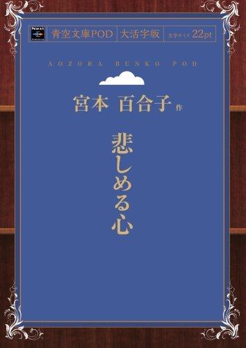 悲しめる心 (青空文庫POD(大活字版))
