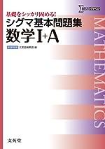 シグマ基本問題集数学I+A (基本問題集 新課程版)