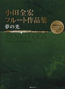 小田全宏 フルート作品集 夢の光 模範演奏CD+スペシャルトラックカラオケ伴奏付き