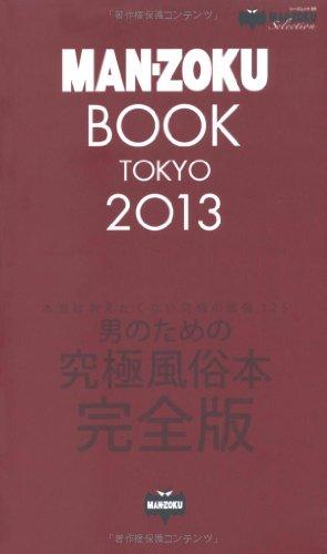 MAN-ZOKU BOOK TOKYO 2013 (C's Mook 85)