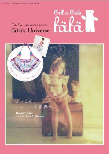 フェフェ 2012 Spring&Summer fafa\'s Universe (祥伝社ムック)